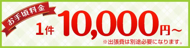 お手頃料金10,000円