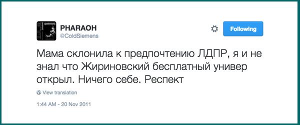 The Flow вспоминает, что писал Pharaoh в твиттере в 2011-2013 годах
