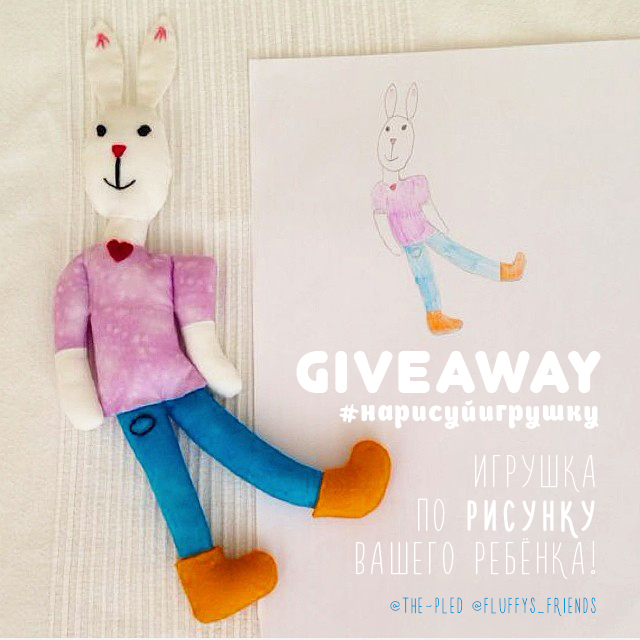 Giveaway от The Pled и Fluffy's Friends: нарисуй игрушку