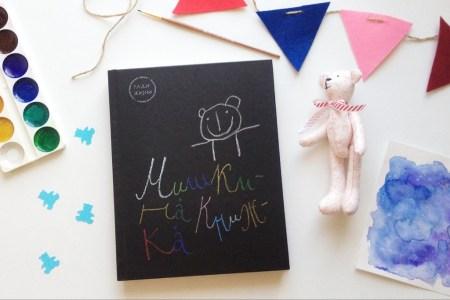 Книжная полка мамы: «Мишкина книжка»