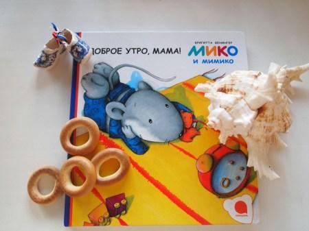 Книжная полка мамы: «Мико и Мимико. Доброе утро, мама!»