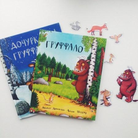 Книжная полка мамы: книги про Груффало