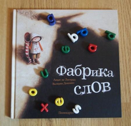 Книжная полка мамы: обзор книги «Фабрика слов»