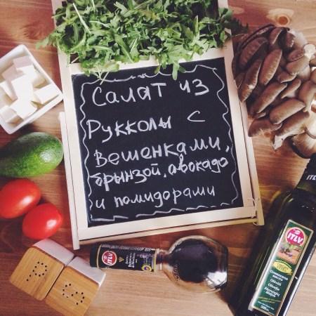 Быстрые рецепты от Вероники: салат из рукколы с вешенками, брынзой и авокадо