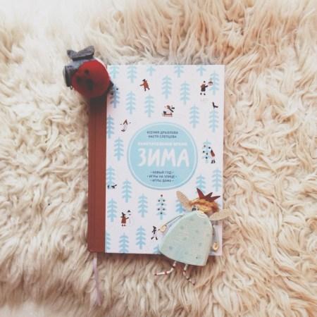 Книжная полка мамы: Замечательное время «Зима»