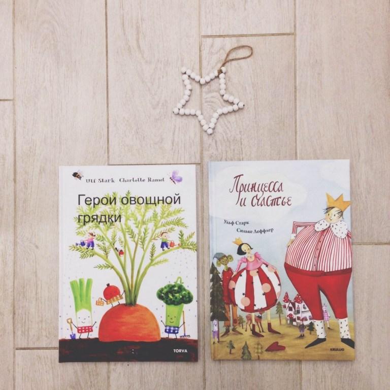 Книжная полка мамы: книги из Икеа