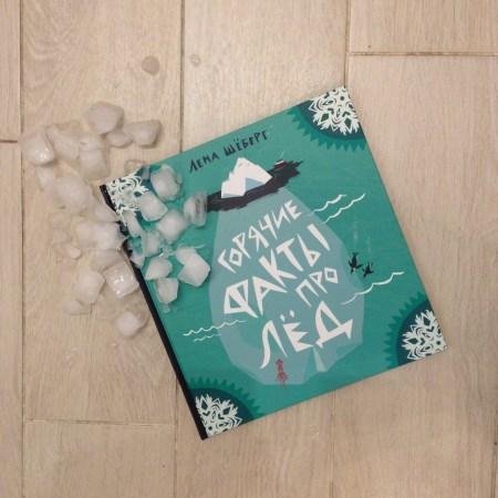 Книжная полка мамы: Горячие факты про лед
