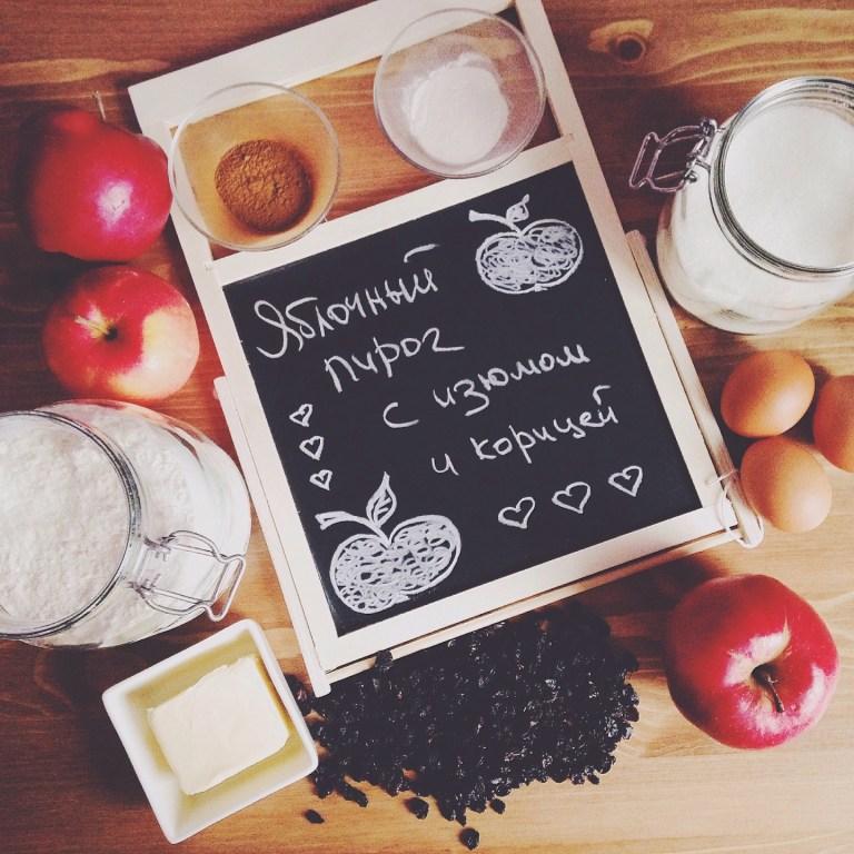 Быстрые рецепты от Вероники: Яблочный пирог с изюмом и корицей
