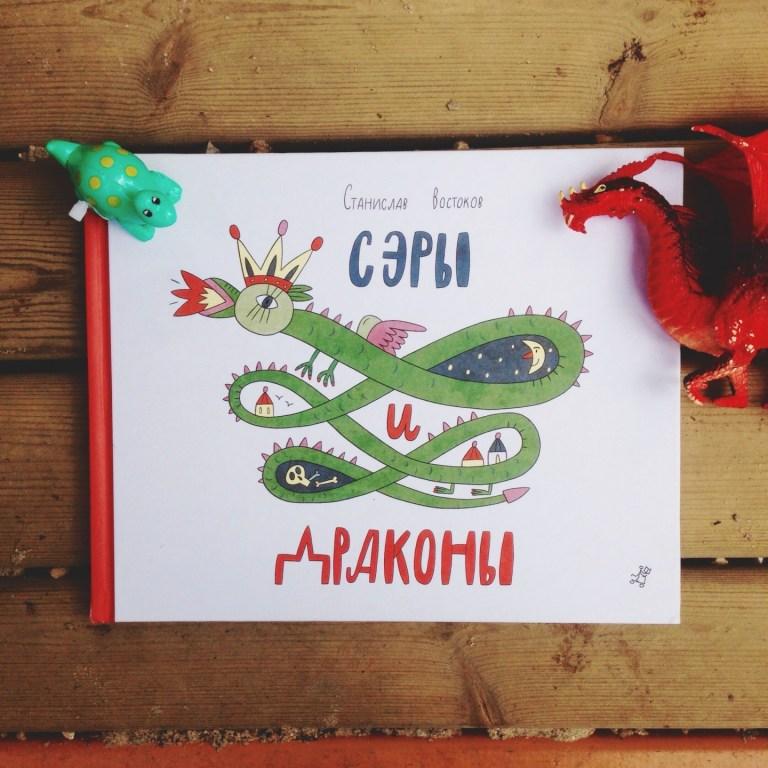 Книжная полка мамы: Сэры и драконы