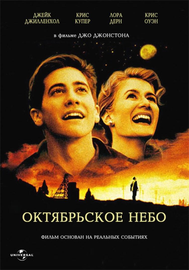 Кино на осень. Часть 2