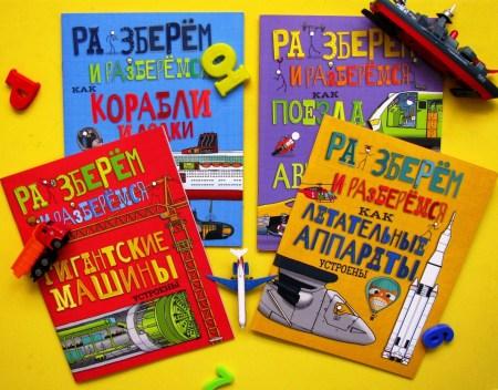 Обзор серии книг: Разберём и разберёмся