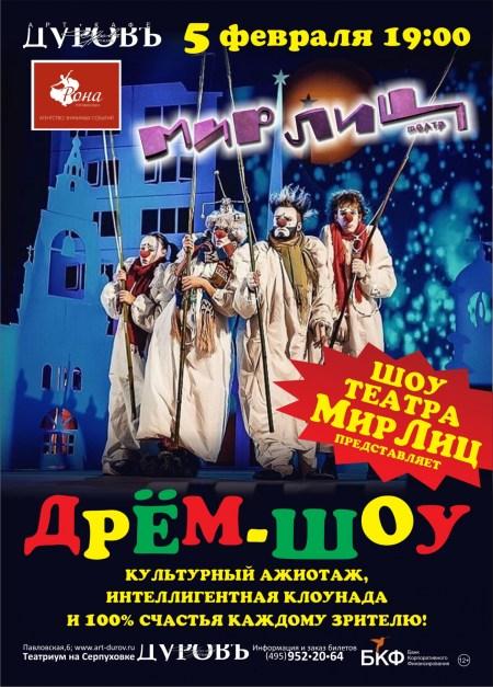 5 февраля 19:00. «Дрём-шоу»