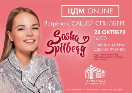 Встреча с видеоблогером Сашей Спилберг в ЦДМ на Лубянке