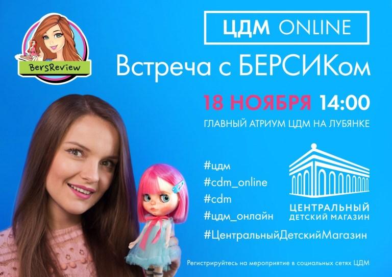 Праздничный бал с блогером BersReview в ЦДМ на Лубянке