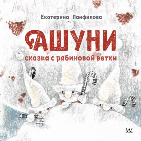 Книги: «Ашуни. Сказка с рябиновой ветки» от издательства «ММ»