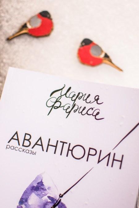 Книги: «Авантюрин», автор Мария Фариса