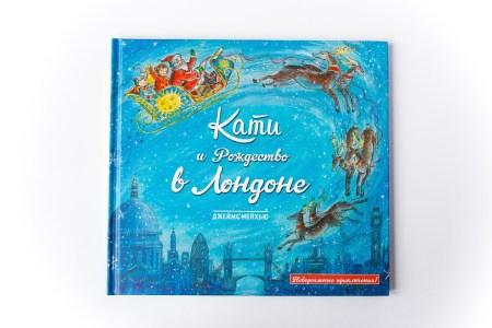 Книги: «Кати и Рождество в Лондоне» от издательства «ММ»