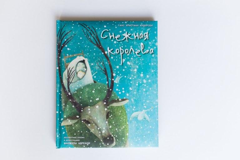 Книги: «Снежная королева» от издательства «ММ»