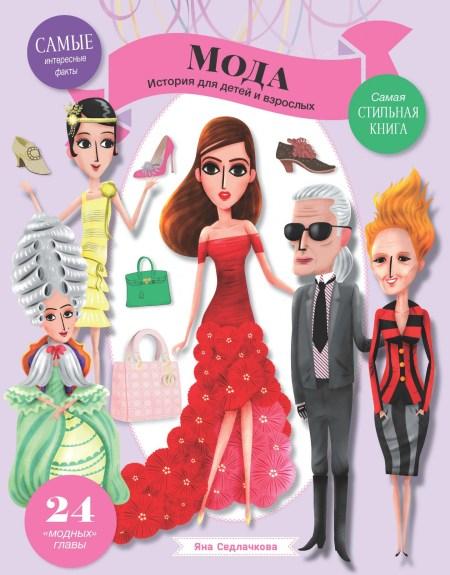 Книги: «Мода» от издательства «Хоббитека»