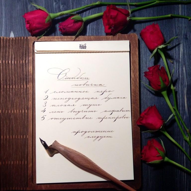 Клуб The Pled: 5 советов начинающим каллиграфам