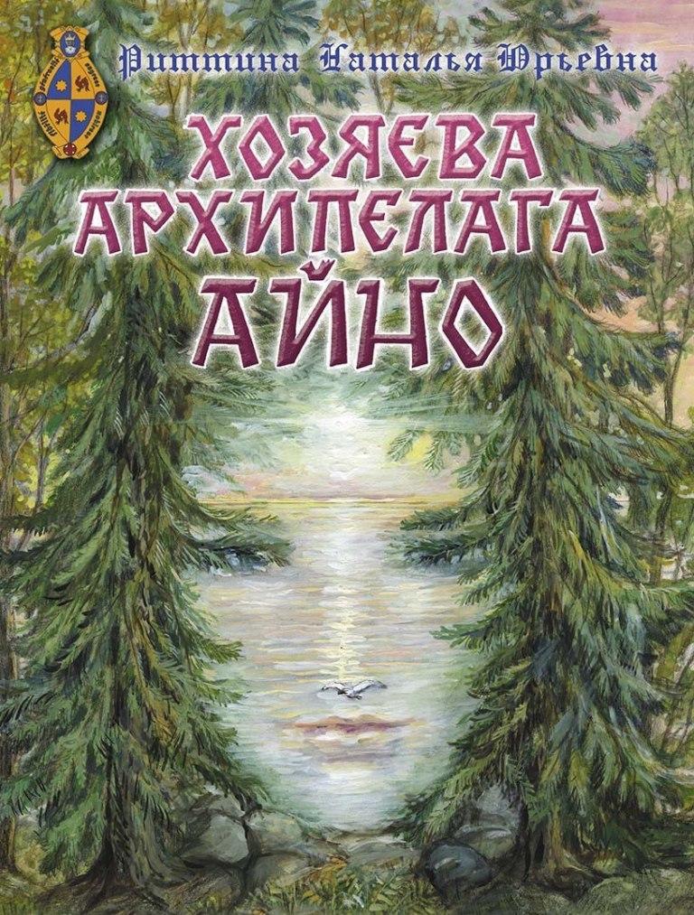 Книги: «Хозяева Архипелага Айно», Н. Риттина