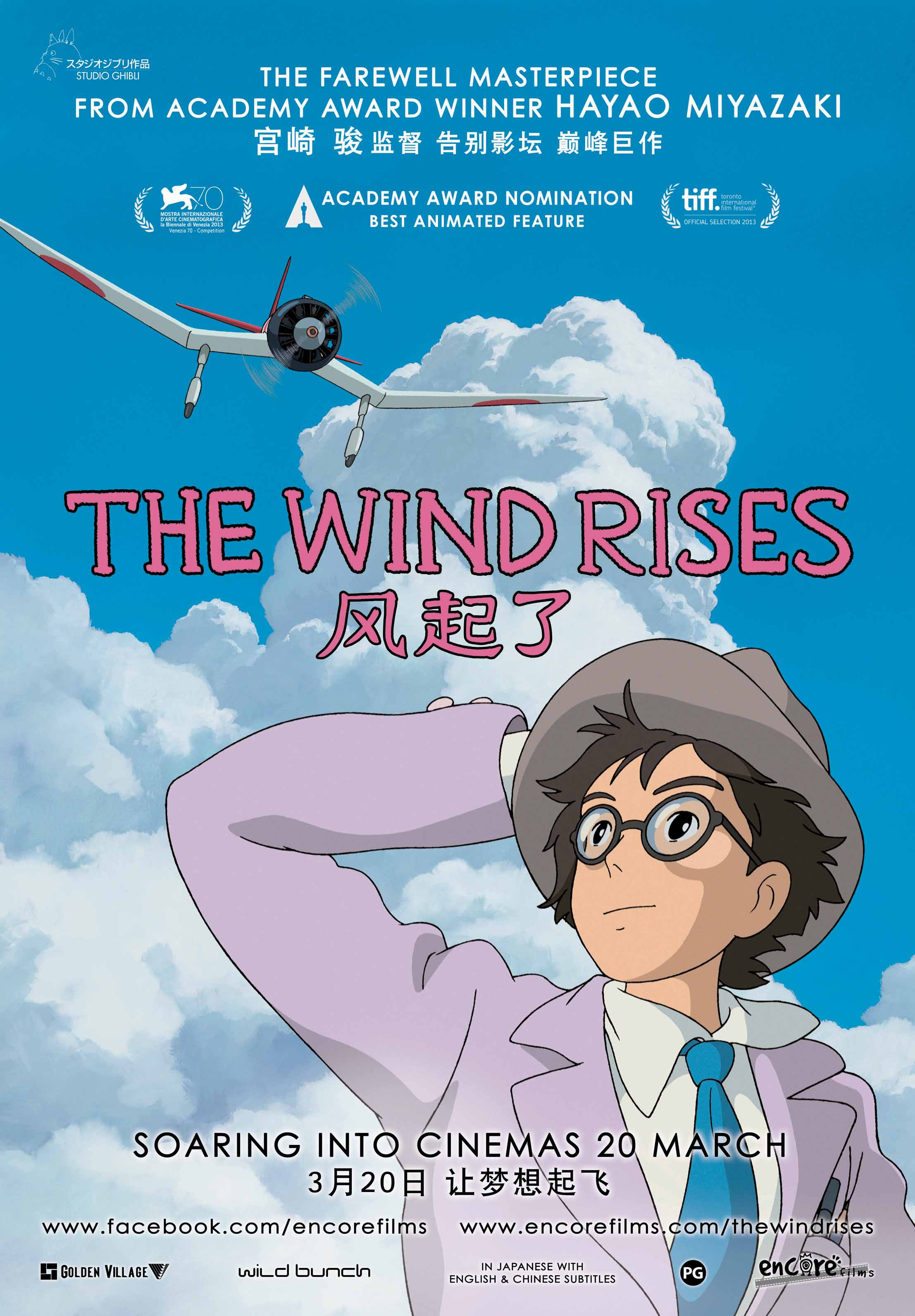 Arte Final English Events Of The Year The Wind Rises Gala Premiere Tickets Giveaway