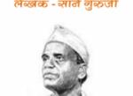Hindi Poem Ped Lagao YouTube