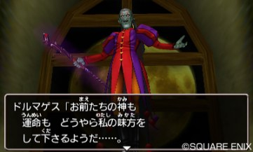 Dragon-Quest-VIII-Journey-of-the-Cursed-King-3DS_2015_05-27-15_012