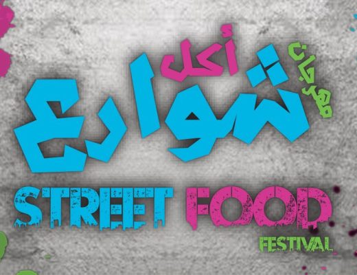 Qatar Street Food Festival poster