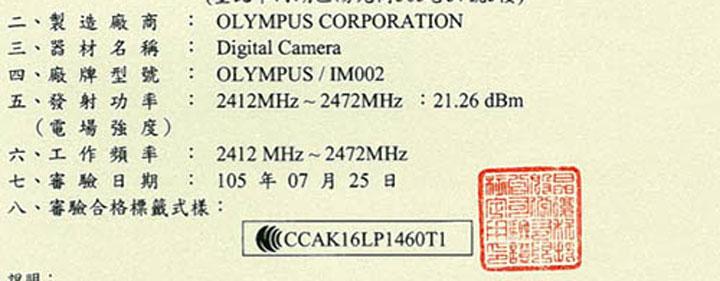 olympus-E-M-1-II-registrati