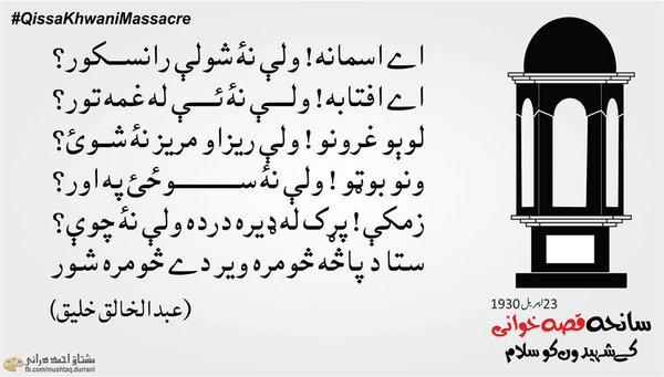 Qiaas khwani