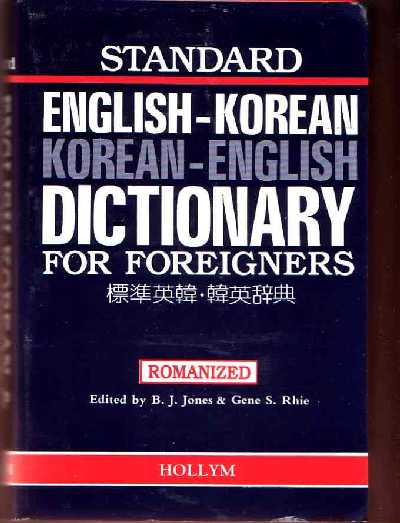 resume english dictionary