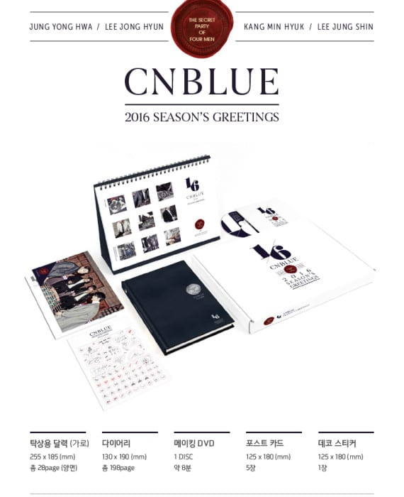 Includes 28P Table Calendar + 198P Diary + Making DVD + 5 Postcards + 1 Deco Sticker Release Date : 16 Dec 15