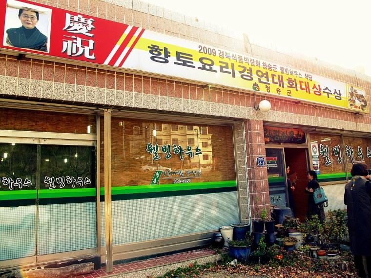 Cheongsong Food