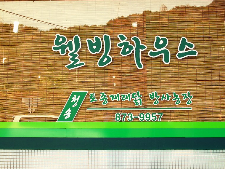 Cheongsong Food