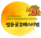 Yeongdong Dried Persimmons Festival