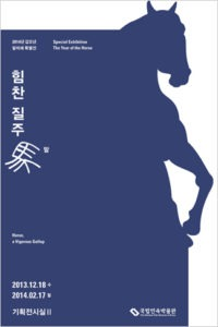 The National Folk Museum of Korea Year Of The Horse Exhibition