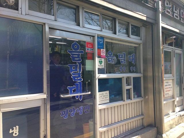 EulMilDae, North Korean Naengmyeon restaurant, Seoul, Korea