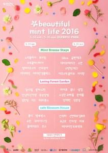 beautiful mint life 2016