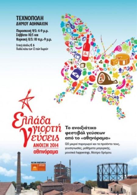 Ελλάδα Γιορτή Γεύσεις