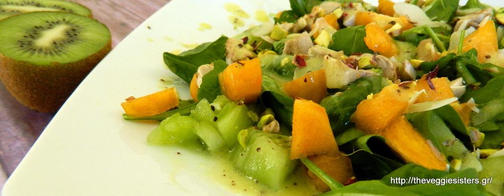 Πράσινη σαλάτα με ακτινίδιο, λωτό κ ξηρούς καρπούς