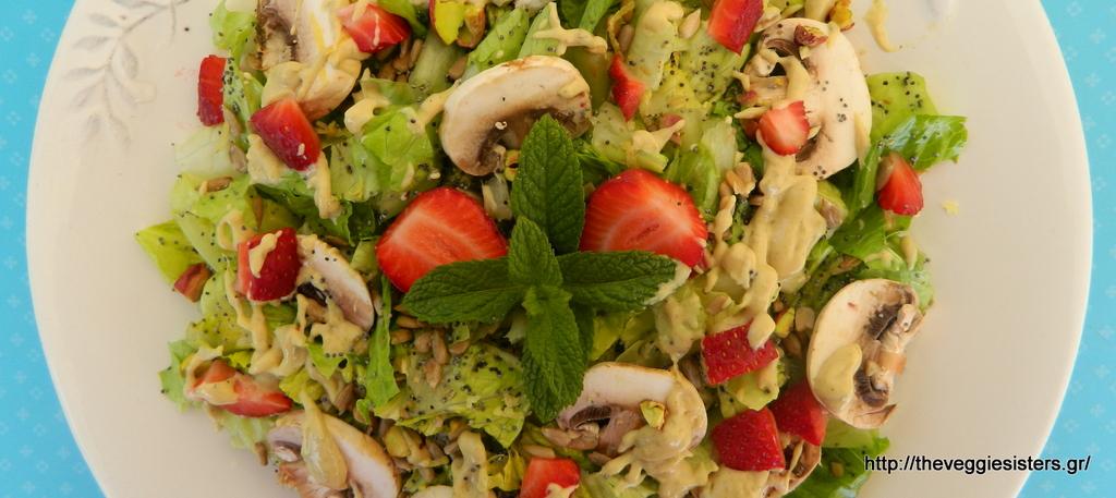 Πράσινη σαλάτα με μανιτάρια, φράουλες κ σάλτσα ταχινιού