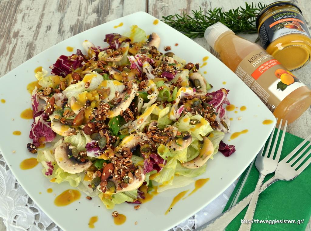 Πράσινη τραγανιστή σαλάτα με μανιτάρια κ σως μουστάρδας