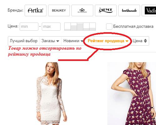 Проверенные продавцы на алиэкспресс женской одежды