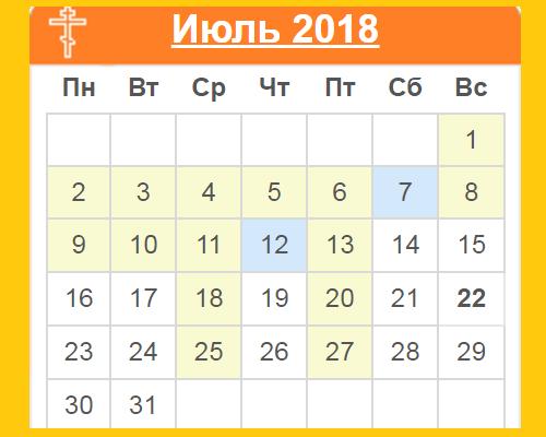 Праздники 2 июля 2018 года