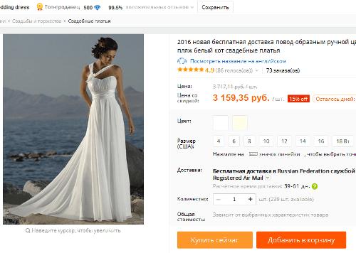 Отзывы платья с алиэкспресс реальные отзывы