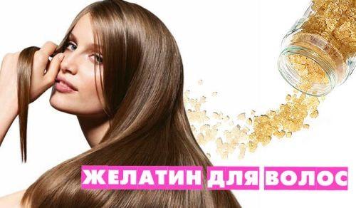 Как правильно нанести желатиновую маску на волосы