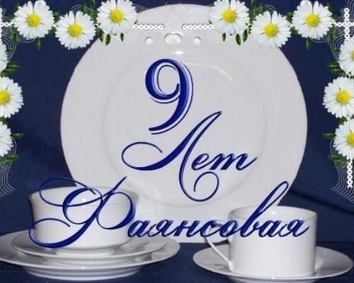 Поздравления с 9 летием со дня свадьбы 97