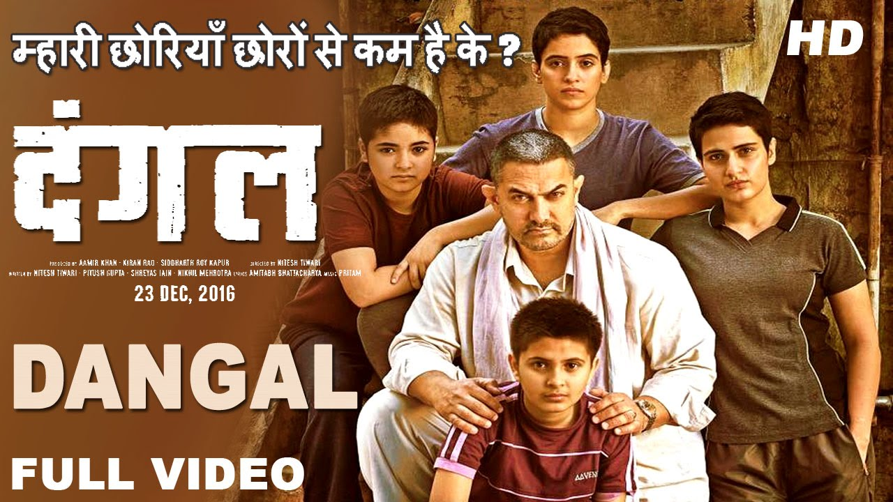24 Movie Online Dangal Movie Review Archives The World Of Movies