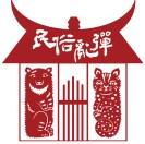 民俗亂彈-01